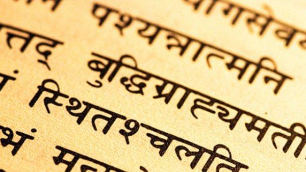 """Mot du jour :   """"   Sanskrit  """""""