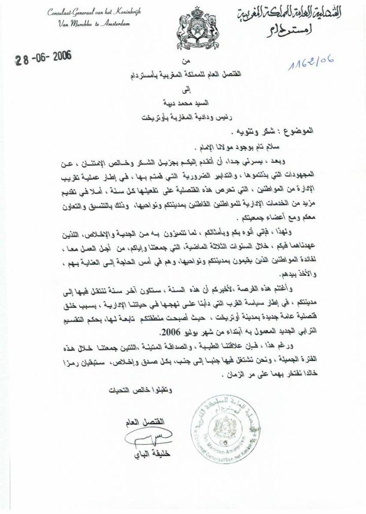 Federatie Marokkaanse gemeenshap Nederland 2