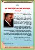 Federatie Marokkaanse gemeenshap Nederland 9