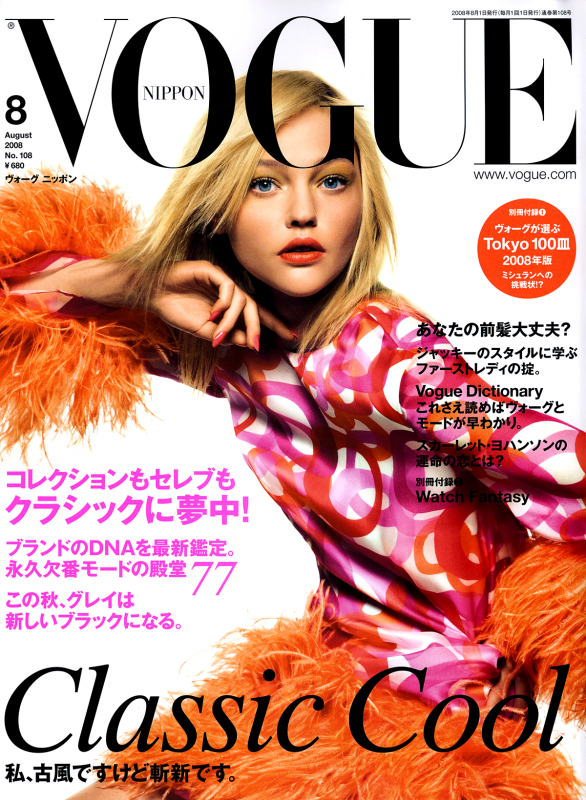 Sasha Pivovarova - Vogue Nippon, august 2008