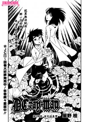 Manga : Chapitre 198 - Version anglaise