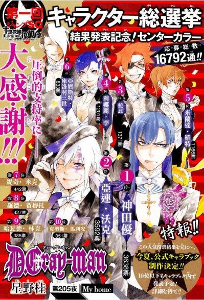 Manga : Chapitre 205 - Spoils