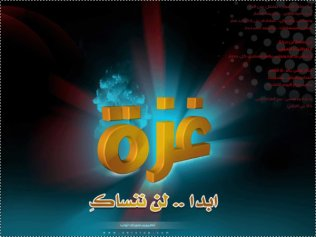 ااهداء لصديقي واخي محمد ترمز مصور بالتلفزيون الجزائري بغزة