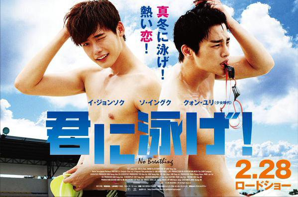 no breathing film coréen