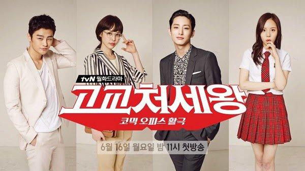 High School King of Savvy drama coréen