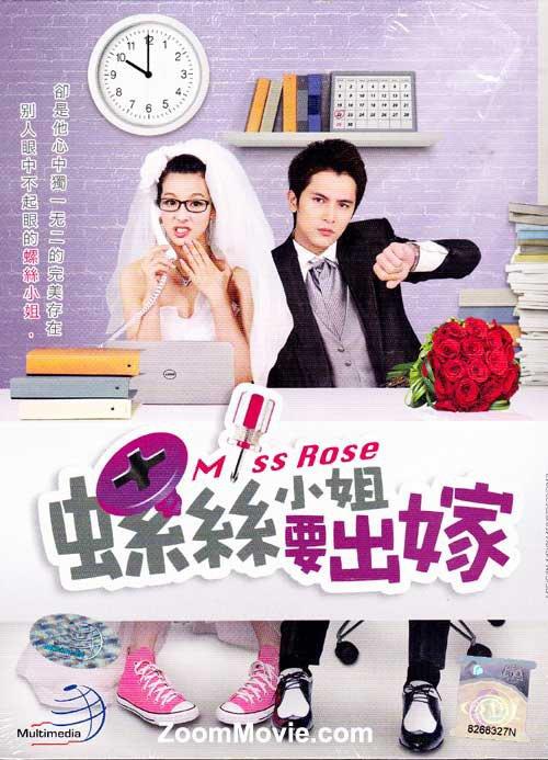 Miss rose drama taiwanais blog de celine dramas love for Drama taiwanais romance