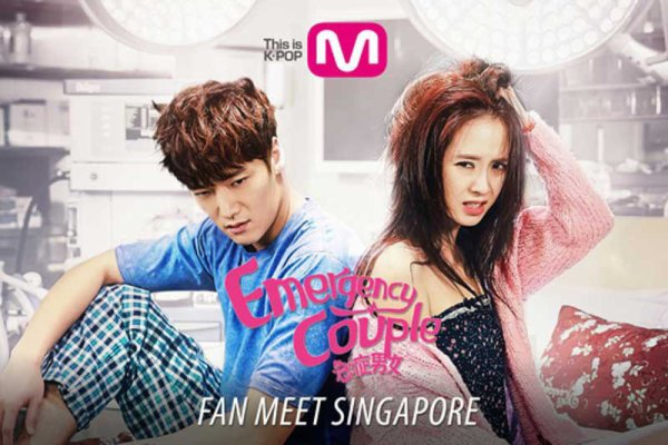 Emergency Couple drama coréen