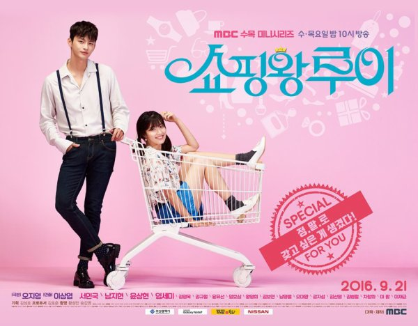 Shopping King Louie drama coréen