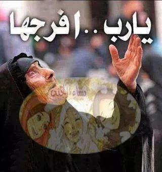 ياربي افرجها علي عزة وارحم شهدائها وصبر اهاليهم وارحم اطفالهم وحميهم من كل شر