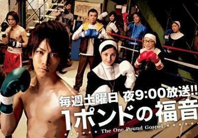 1 Pound No Fukuin