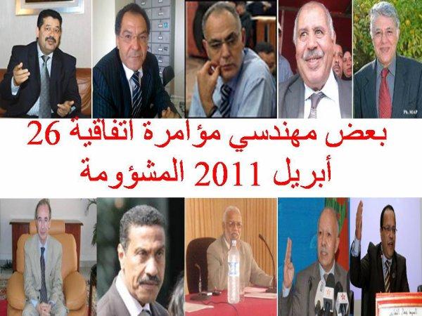 Un dialogue social mesquin à la veille de 1er Mai 2011