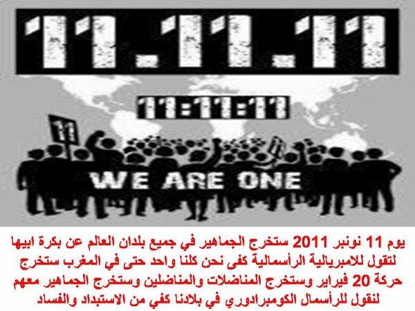 لنتظاهر جميعا يوم 11 نونبر 2011 ضد الامبريالية الرأسمالية