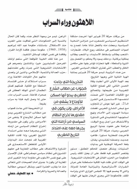"""حكومة """"عبد الرحمان"""" بنكيران3"""
