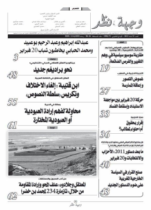 """حكومة """"عبد الرحمان"""" بنكيران2"""