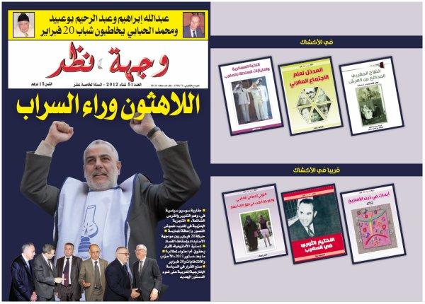"""حكومة """"عبد الرحمان"""" بنكيران1"""