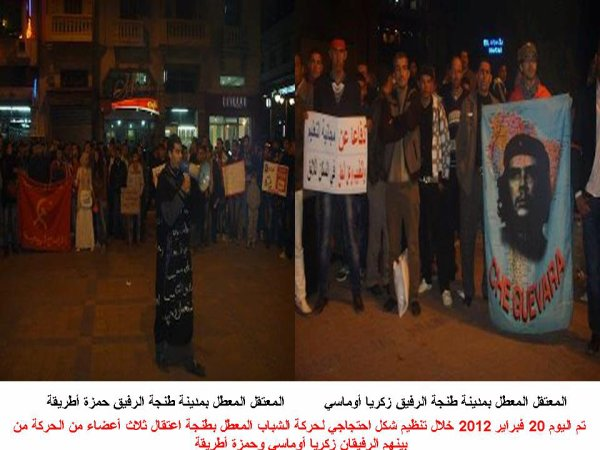 اعتقال ثلاث معطلين بمدينة طنجة