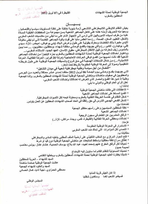 بيان الجمعية الوطنية لحملة الشهادات المعطلين