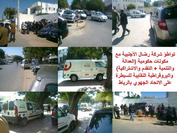 التدخل السافر للشركة الاجنبية فيوليا في الشؤون النقابية للاتحاد المغربي للشغل