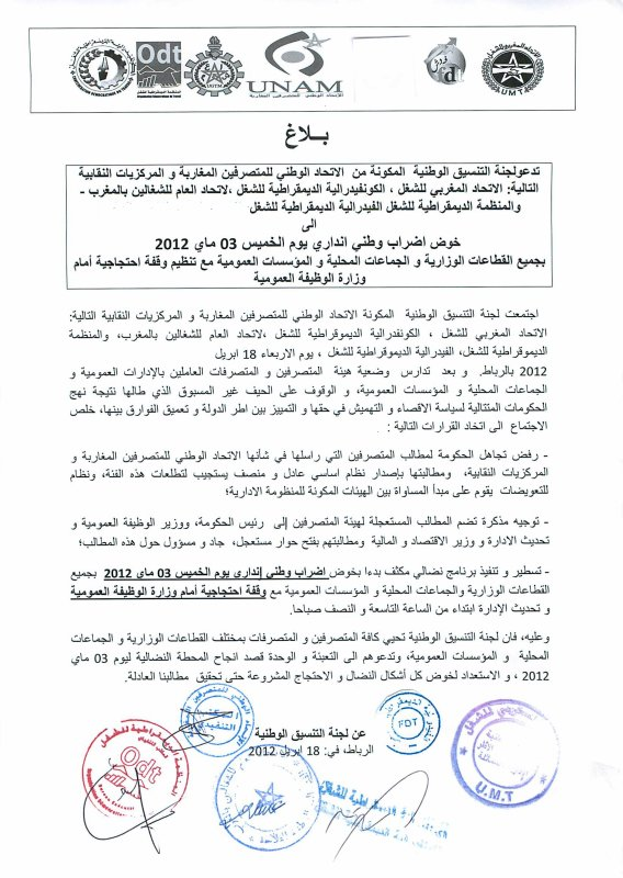 اضراب وطني للمتصرفين المغاربة يوم الخميس 03 مايو 2012
