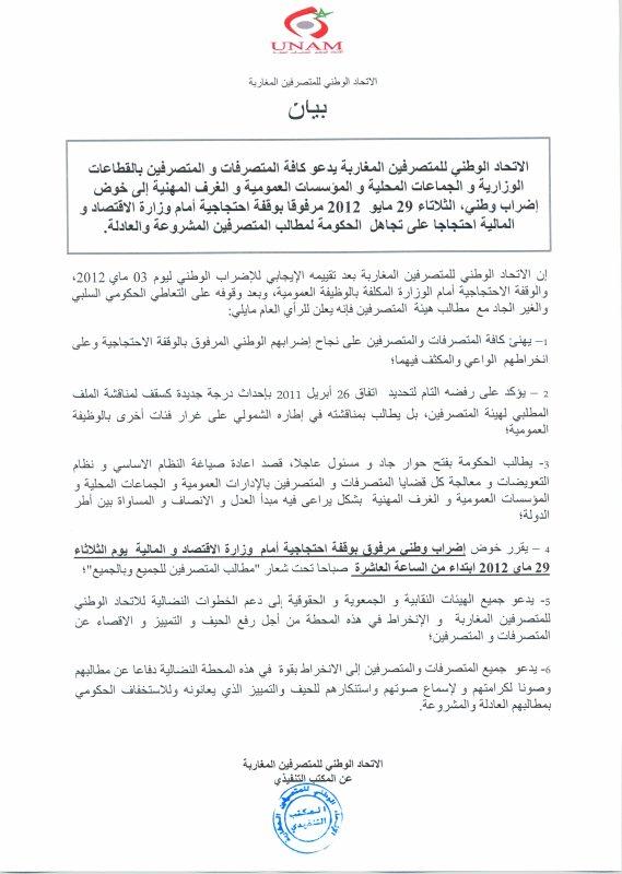 إضراب وطني للمتصرفين بالوظيفة العمومية والجماعات المحلية والمؤسسات العمومية