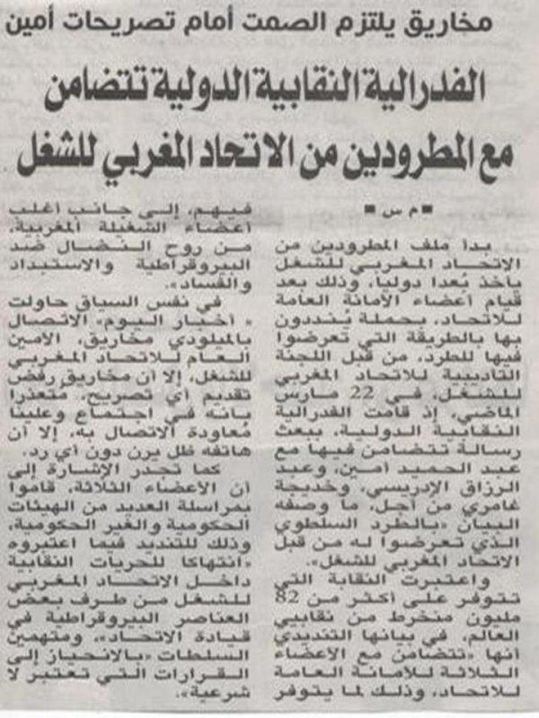 التضامن الدولي مع النقابيين الديموقراطيين المغاربة