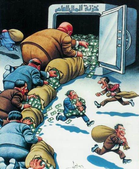 الفساد ولصوص المال العام