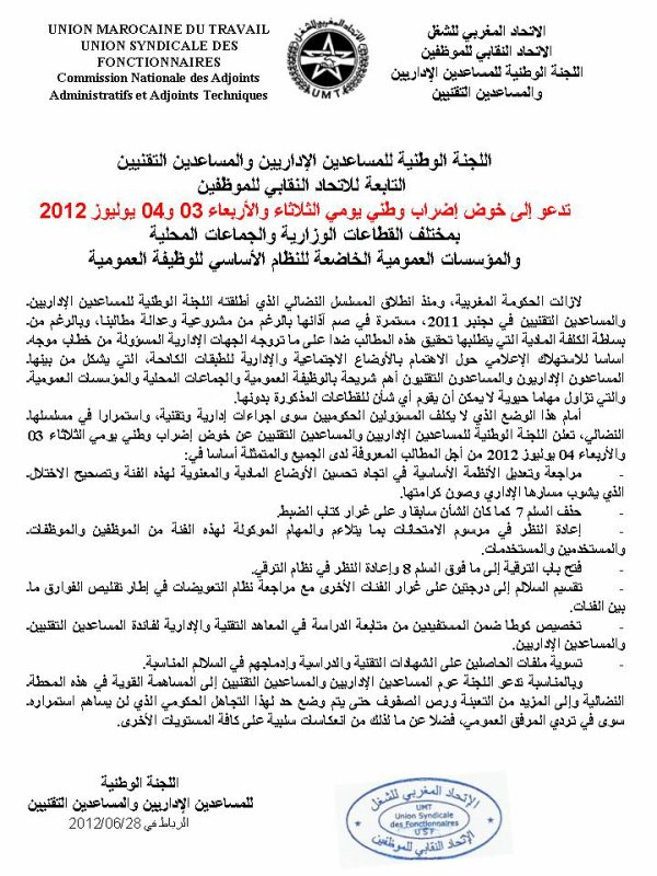 اضراب وطني للمساعديين الاداريين والمساعدين التقنيين