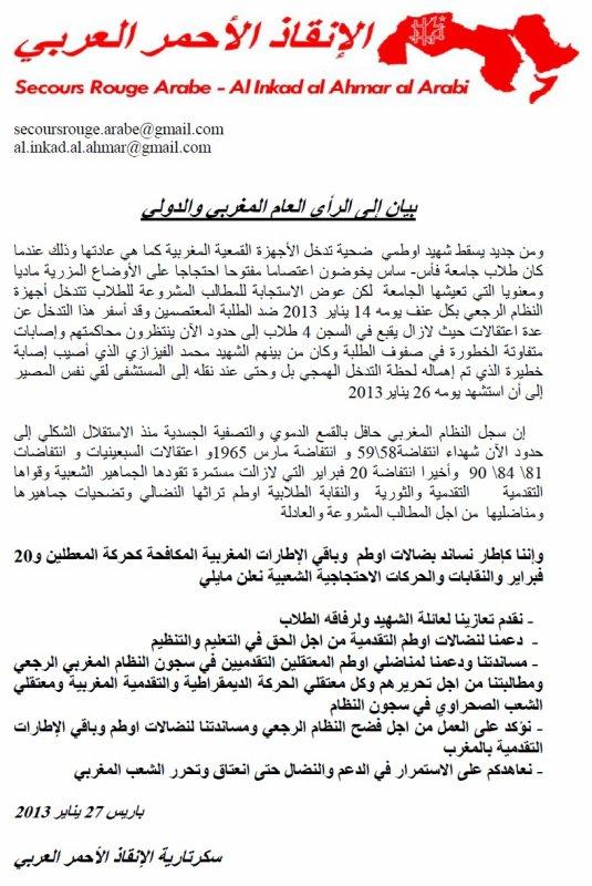 الشهيد محمد الفزازي