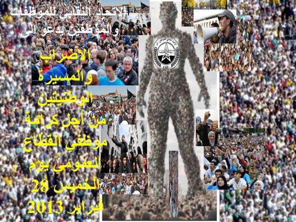 جميع المركزيات النقابية مدعوة الى الانخراط في الاضراب والمسيرة الوطنيتين من اجل كرامة موظفي ومستخدمي القطاع العمومي