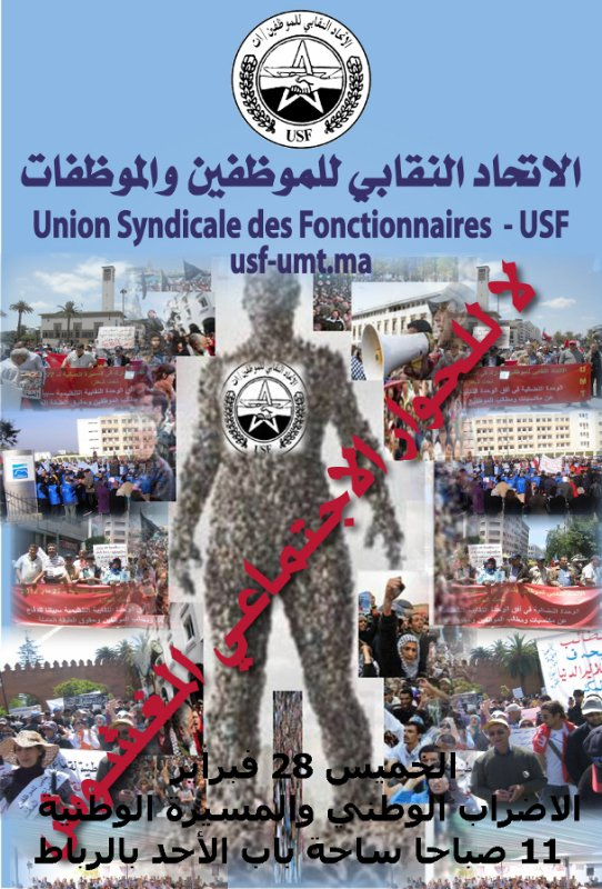 اضراب ومسيرة وطنيتين يوم الخميس 228 فبراير