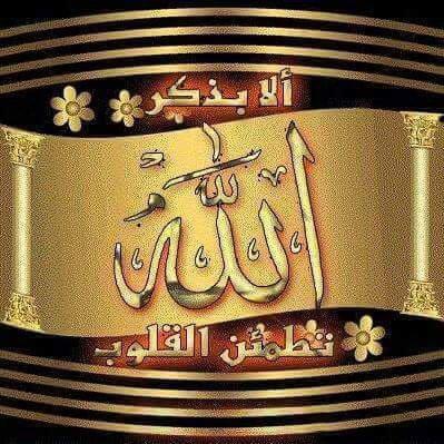 سبحان الله -sobhan allah
