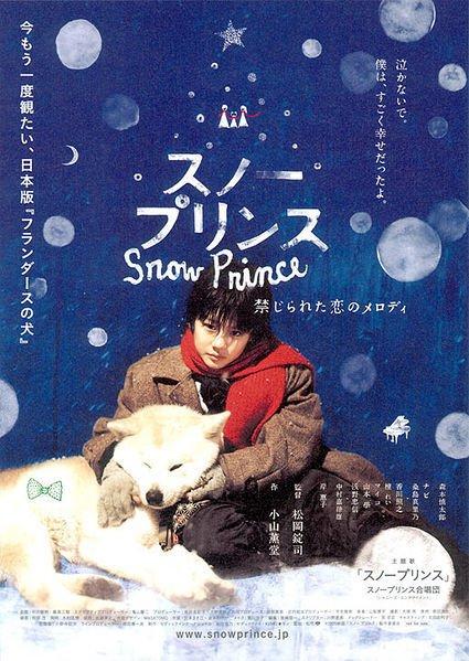 J-film : Snow Prince