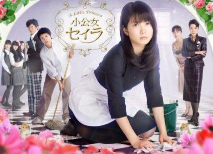 J-drama : Shokojo Seira
