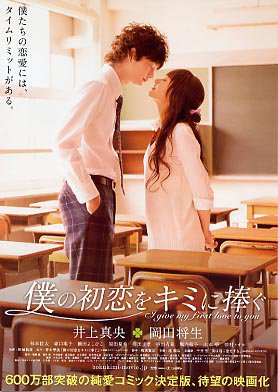 J-film : I give my first love to you