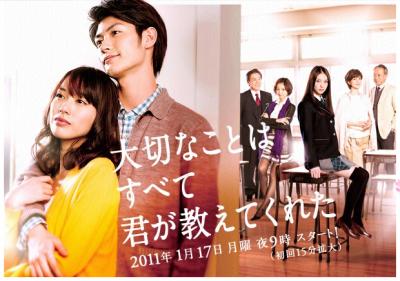 J-drama : Taisetsu na koto wa subete kimi ni oshiete kureta