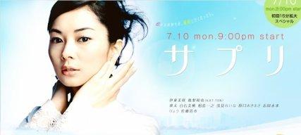 J-drama : Sapuri