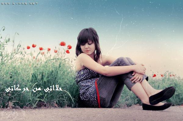 ana m3a el 3a9liya jdida