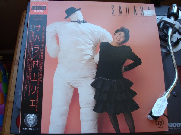 "RIE MURAKAMIE  ""sahara"" LP JAPAN........TERRIBLE!  ET BONNE VACANCES!"