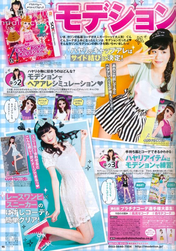 Quelques scans de magazines