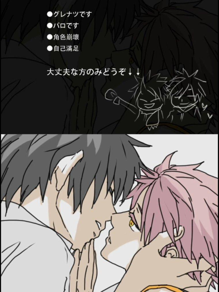 Gray x Natsu.