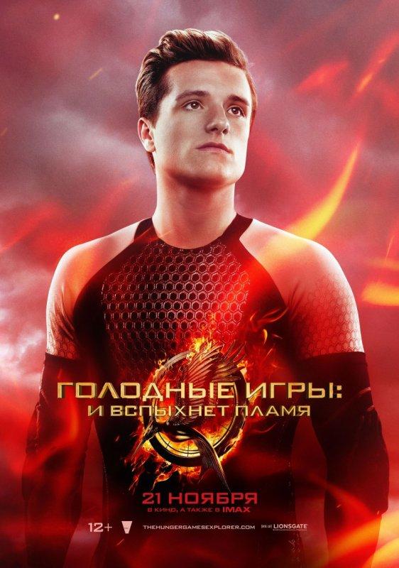 Poster russe de Peeta en HQ.