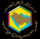 Le Conseil de coopération du Golfe (CCG) se pose comme une nouvelle puissance