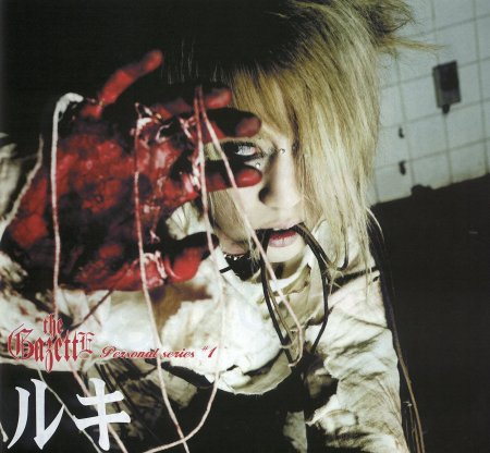 NIL / The Gazette - Taion