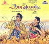 Kaavalan MP3 Songs Released !!!!