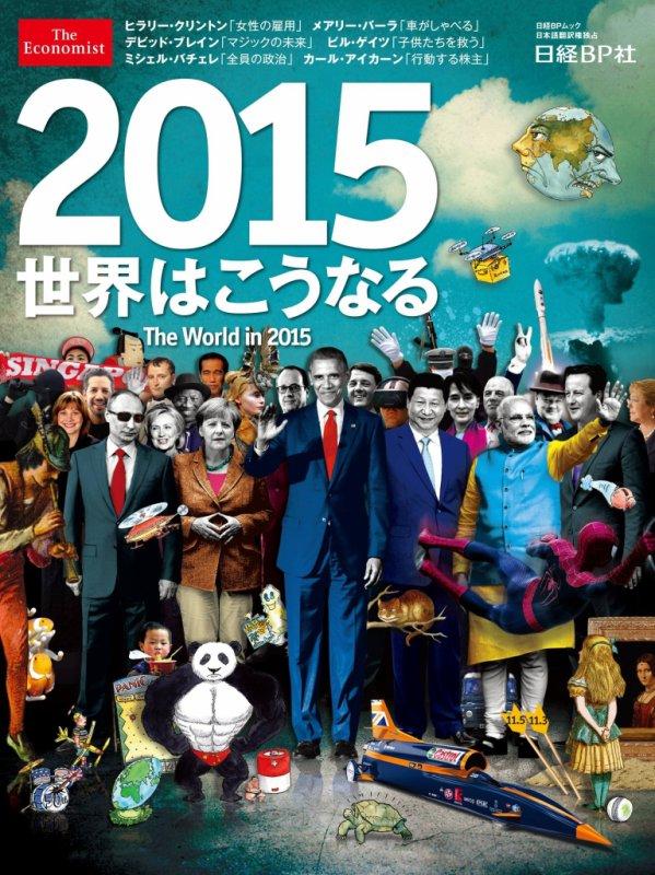 """Quand les Illuminati, Rothschild et The economist nous donnent deux dates en """"11"""" à retenir pour 2015 ! ..."""