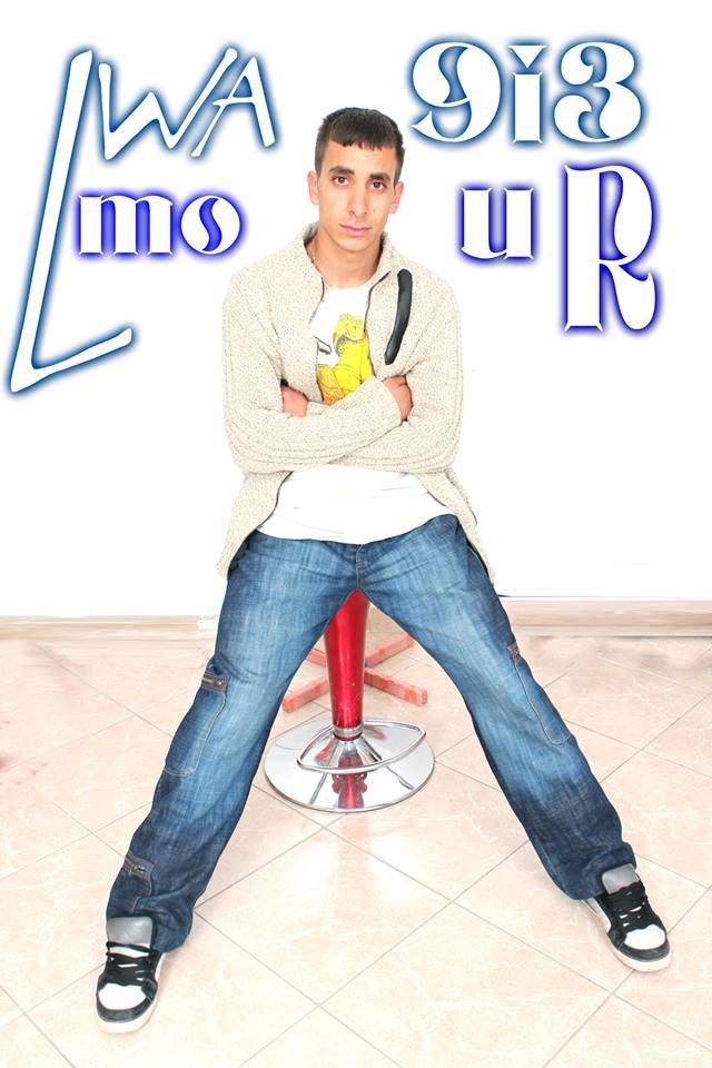Album Sa7 Dial Bsa7. / inoxtazi-Lwa9i3 Lmour (2013)