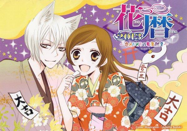 Kamisama Hajimemashita un manga que j'ai découvert récemment et qui est trop bien ^^