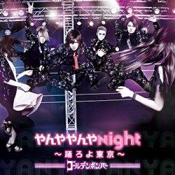 Golden Bomber ~ Yan'ya Yan'ya Night〜Odoro yo XX/Nihon〜