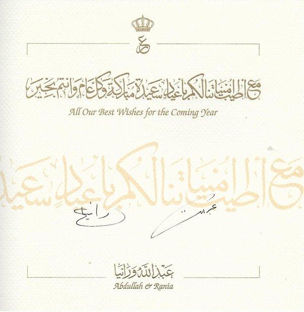 King Abdullah of Jordan - Greetings card