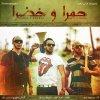 """New / New / New  ..... Le Premier Single Du Troisième Album De FNAÏRE  ... """" Hamra & Khadra """""""